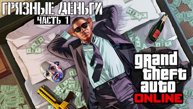 В ближайшую среду, 10 июня, стартует свежее обновление для GTA Online – «Грязные деньги: часть 1»