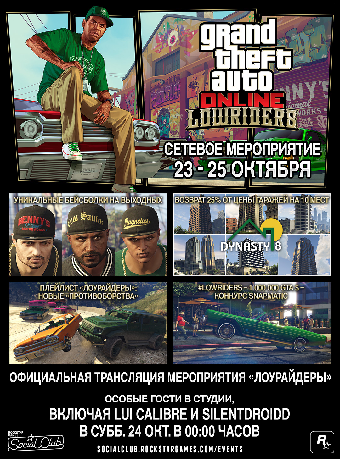 ����������� �� �������� � GTA Online: �����������
