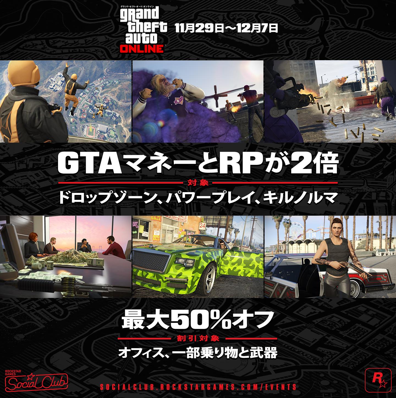 GTAオンライン」:GTAマネー2倍のモード、クリエイターのアップデート ...