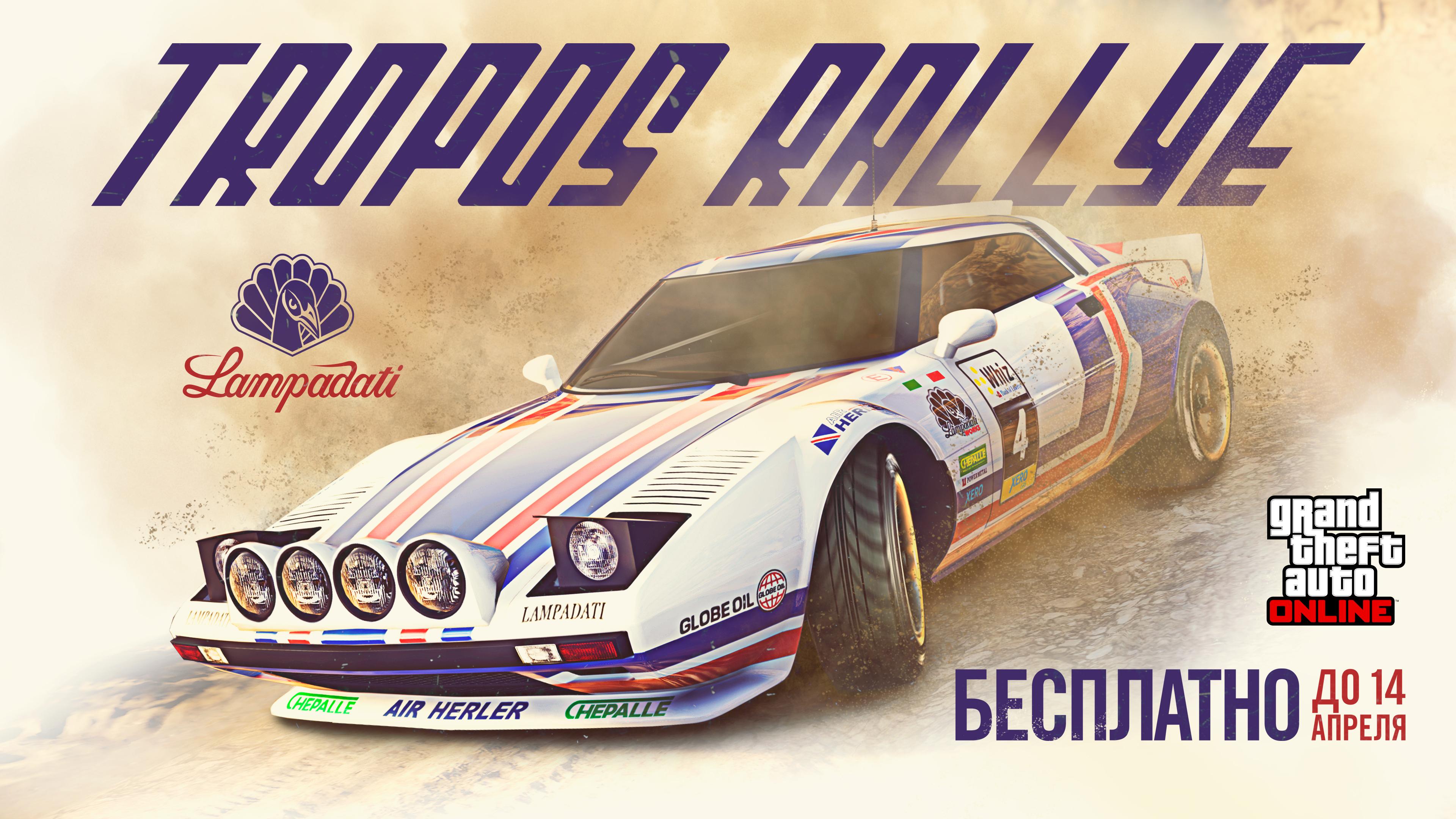 [GTA Online] Бесплатный транспорт: Lampadati Tropos Rallye